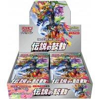 Pokémon Japanese Booster Box / S3a Legendary Heartbeat