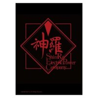 Final Fantasy VII Sleeves - Shinra Electric Power Company (60 Kartenhüllen)