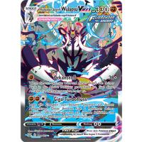 Fließender-Angriff-Wulaosu-VMAX 170/163 RAINBOW